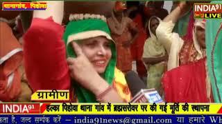 INDIA 91 LIVE थाना गांव में ब्रह्मा जी की मूर्ति स्थापना पर उमड़ी भीड़ व् स्वामी संदीप ओंकार