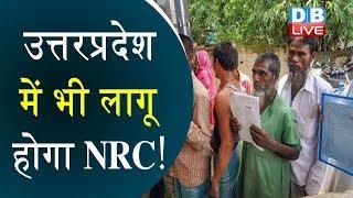 Uttar Pradesh में भी लागू होगा NRC !  Yogi Adityanath का बड़ा बयान  #DBLIVE