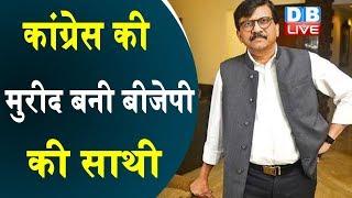 Shivsena की मुरीद बनी BJP की साथी | Shivsena ने की Congress की तारीफ |#DBLIVE