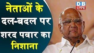 नेताओं के दल-बदल पर Sharad Pawar का निशाना | पवार ने NCP छोड़ने वाले नेताओं को बताया कायर
