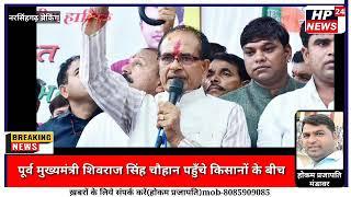 नरसिंहगढ़ में पूर्व मुख्यमंत्री शिवराज सिंह चौहान पहुँचे किसानों के बीच