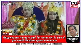श्रीमद्भागवत ज्ञान गंगा यज्ञ के छठवें  दिन भागवत कथा के दौरान श्री कृष्ण रुक्मणि विवाहोत्सव धूमधाम स