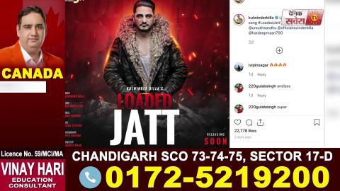 Loaded Jatt | New Song | Kulwinder Billa | First Look | Dainik Savera