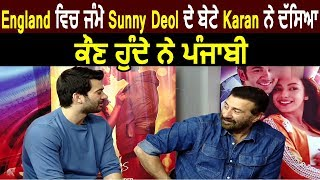 Exclusive : Sunny Deol's Son Karan Deol tells 'Who Are Real Punjabis' | Dainik Savera