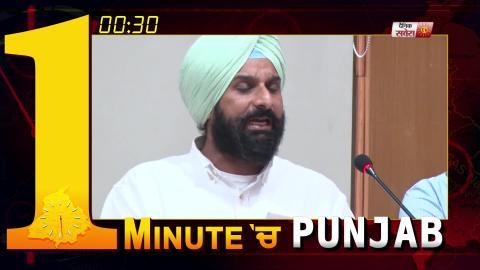 1 Minute में देखिए पूरे Punjab का हाल. 16.9.2019