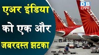 Air India को एक साल में 8,400 करोड़ का घाटा    #AirIndiaSinking   Air India Latest News
