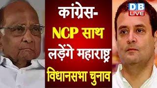 Congress-NCP साथ लड़ेंगे महाराष्ट्र विधानसभा चुनाव|Seats are divided over Maharashtra Assembly polls