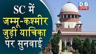 SC में जम्मू-कश्मीर से जुड़ी याचिका पर सुनवाई | Ghulam Nabi Azad | Farooq Abdullah | #DBLIVE