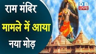 राम मंदिर मामले में आया नया मोड़ | Ram mandir latest news | Ram Mandir latest updates | #DBLIVE