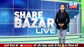सेंसेक्स 262 और निफ्टी 72 अंक फिसला | Stock market news | indian share stock bazar | #DBLIVE