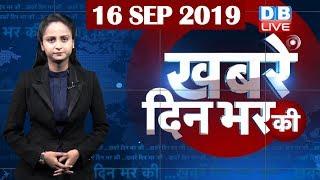 Din bhar ki badi khabar | News of the day, sonia gandhi latest news, howdy modi | #DBLIVE