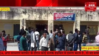 मुजफ्फरपुर के कांटी में संदिग्ध अवस्था में युवक की मौत, जांच में जुटी पुलिस