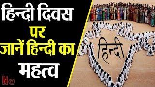 Hindi Diwas पर Navtej TV की ये खास Report..Hindi भारत के लिए कितनी महत्वपूर्ण जानिए
