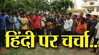 Hindi Diwas पर Jaipur वालों की राय,,आखिर क्यों चिंता में Student हिंदी को लेकर