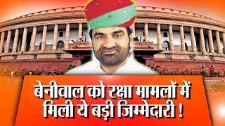 Rajasthan के दिग्गज नेता Hanuman Beniwal को मिली देश की ये बड़ी जिम्मेदारी || Hanuman Beniwal