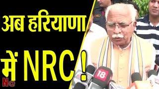 असम के बाद अब हरियाणा में NRC होगा लागू! || Navtej TV ||