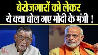 PM Modi sarkar के मंत्री का विवादित बयान,,देश में रोजगार की कोई कमी नहीं..कमी है तो काबिलियत की !