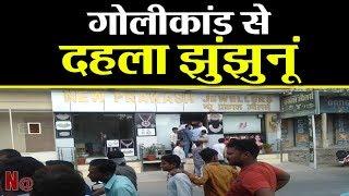 Jhunjhunu में दिनदहाड़े Jeweller को गोली मार लूट की वारदात, CCTV में कैद हुई पूरी घटना