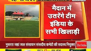 #HIMACHAL: धर्मशाला स्टेडियम में #TEAM_INDIA होने वाले #T20 मैच के लिए करेगी प्रैक्टिस #Jantatv