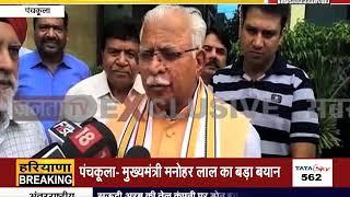 #HARYANA के #CM मनोहर लाल का बड़ा बयान,#HARYANA में जल्द लागू होगी #NRC