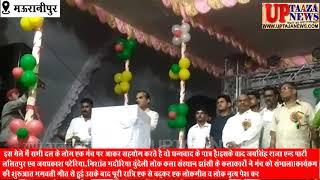 मऊरानीपुर मेला जलविहार महोत्सव में अखिल भारतीय लोक गीत एंव लोक नृत्य का किया गया आयोजन