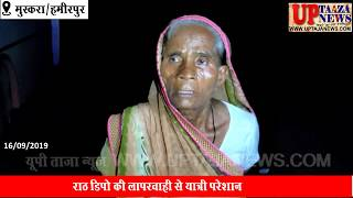 राठ डिपो की लापरवाही से यात्री परेशान