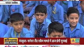 #Paonta_Sahib : शिक्षा मंत्री ने किया स्कूल भवन का शिलान्यास