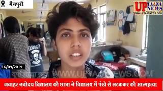 जवाहर नवोदय विद्यालय की छात्रा ने विद्यालय में पंखे से लटककर की आत्महत्या