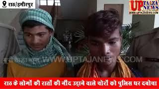 राठ के लोगों की रातों की नींद उड़ाने वाले चोरों को पुलिस धर दबोचा
