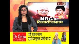 #HARYANA में #NRC को लेकर छिड़ा सियासी घमासान