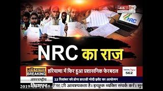 जानें #NRC की पूरी कहानी,आखिर क्या है #NRC और कैसे करें #NRC में आवेदन ?