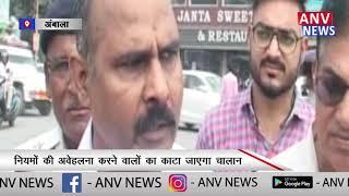 पुलिस करेगी ट्रैफिक नियमों को सख्ती से लागू || ANV NEWS AMBALA - HARYANA