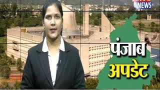 पंजाब की बड़ी खबरें ! ANV NEWS ! PUNJAB !