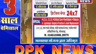 DPK NEWS स्थापना दिवस || स्वास्तिक हॉस्पिटल भीलवाड़ा