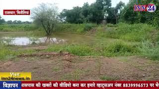 INN24 - नाली टूटने से भरा खेत में पानी   पीड़ित ने की कलेक्टर से शिकायत