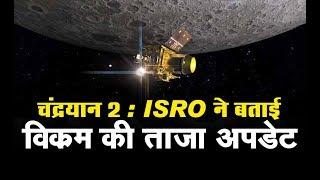 चंद्रयान 2: ISRO ने बताई विक्रम की ताजा अपडेट ,संपर्क साधने की कोशिशें लगातार जारी