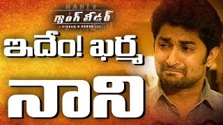 Negative Talk on Nani's Gang Leader Movie | Natural Star Nani | Chirnajeevi | Top Telugu TV