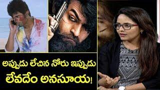 Vijay Devarkonda Fans Fires on Anchor Anasuya   Valmiki Movie Dialogue   Top Telugu TV