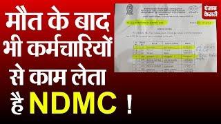 दिल्ली : रिटायरमेंट और मौत के बाद भी कर्मचारियों से काम लेता है NDMC