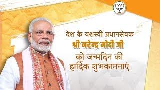 देश के प्रधानसेवक नरेंद्र मोदी जी को जन्मदिन की हार्दिक शुभकामनायें