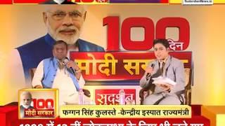 केंद्रीय स्पात राज्य मंत्री फग्गन सिंह कुलस्ते | 100 दिन मोदी सरकार