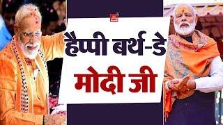 HappybirthdayPMModi:  69 साल के हुए PM  Modi, गुजरात में ऐसे मनाया जन्मदिन .