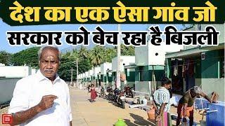 अपने विकास की कहानी बताने वाला तमिलनाडु का ग्राम पंचायत 'ओडनथुरई'