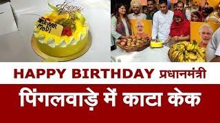 ऐसे मनाया भाजपाप्रदेश प्रवक्ता ने PM का Birthday