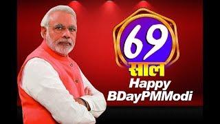 DPK NEWS  | प्रधानमंत्री नरेंद्र मोदी का आज 69वा जन्मदिन  | HappyBDayPMModi