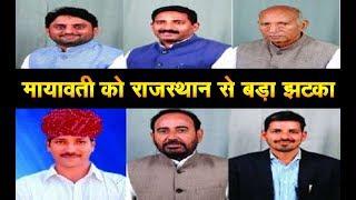 मायावती को राजस्थान से बड़ा झटका, बसपा के 6 विधायकों ने थामा कांग्रेस हाथ