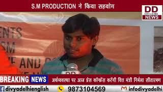 N.S EVENT ने ऑर्गनाइज किया सुफिज्म कार्यक्रम का ऑडिशन || DIVYA DELHI NEWS
