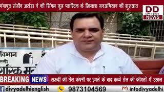 गंगापुत्र संजीव अरोड़ा ने की सिंगल यूज प्लास्टिक के खिलाफ जनअभियान की शुरुआत || DIVYA DELHI NEWS