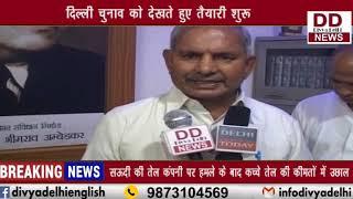 आपकी अपनी पार्टी (पीपल्स) ने किया नये कार्यकारिणी का गठन, युवाओं को जिम्मेदारी || DIVYA DELHI NEWS