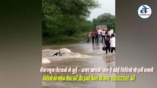 Madhya Pradesh Heavy Rains: देखते देखते बाइक समेत बह गए युवक | भारी बरसात की ताज़ा ख़बर
